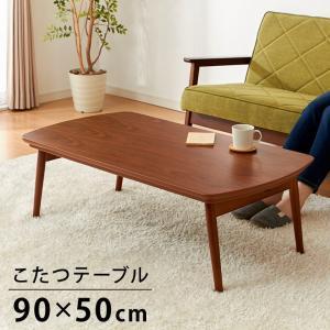 こたつテーブル 幅90×奥行50cm 折り畳み ウォールナット 長方形 折れ脚コタツ こたつ 炬燵 ローテーブル エコ おしゃれ|rcmdse