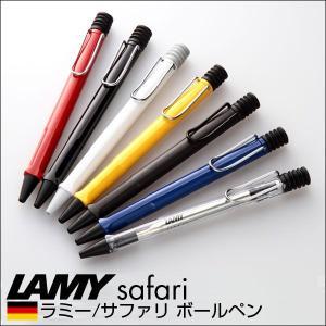 ラミー サファリ ボールペン LAMY safari ポイント10倍