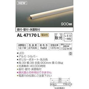 コイズミ LED間接照明器具 AL47170L 設置工事不可 rcmdse