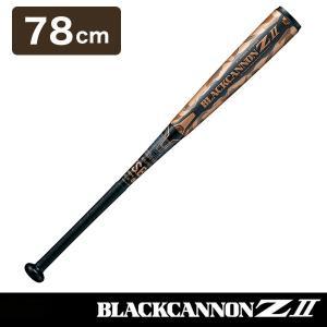 ZETT ゼット 少年軟式FRPバット BLACKCANNON ZII ブラックキャノン ZII 78cm610g平均 BCT75878 ブラック|rcmdse