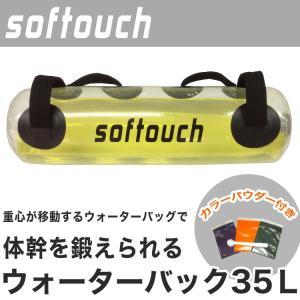 ウォーターバック ソフタッチ EXERCISE GEAR ボディケア SO-WB35L ウォーターバック35L|rcmdsp