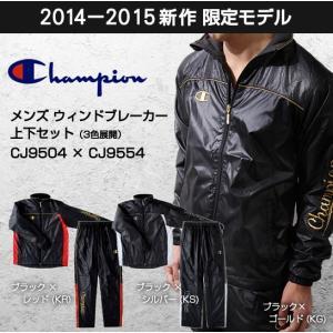 Champion(チャンピオン) メンズ ウィンドブレーカー 上下セット 3色展開 CJ9504 CJ9554 トレーニングウェア ジャージ カモフラ|rcmdsp