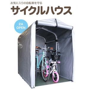 アルミフレームサイクルハウス 1A型 自転車 収納 2〜3台用  自転車置き場・自転車収納 代引不可|rcmdsp