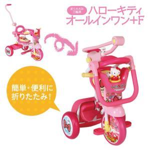 ハローキティ 折りたたみ三輪車 オールインワン+F M0301 幼児用 子供用 の商品画像
