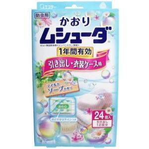 かおりムシューダ 1年間有効 防虫剤 引き出し・衣装ケース用 24個入 マイルドソープの香り|rcmdsp