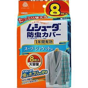 ムシューダ 防虫カバー 1年間有効 スーツ・ジャケット用 8枚入|rcmdsp