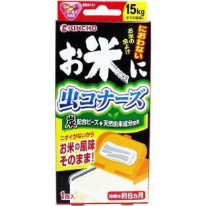 お米に虫コナーズ 米びつ用防虫剤 15kgタイプ 1コ|rcmdsp