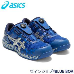 アシックス 安全靴 ウィンジョブ BLUE BOA インペリアルブルー×ピュアシルバー 作業靴 シューズ メンズ|rcmdsp