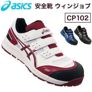 アシックス asics 安全靴 ウィンジョブCP102 作業靴|rcmdsp
