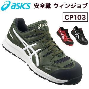 アシックス asics 安全靴 ウィンジョブCP103 作業靴|rcmdsp