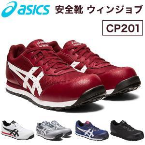 アシックス asics 安全靴 ウィンジョブCP201 作業靴|rcmdsp