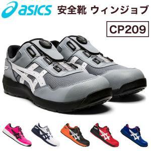 アシックス ワーキングシューズ 作業靴 安全靴 ウィンジョブCP209 LOW|rcmdsp
