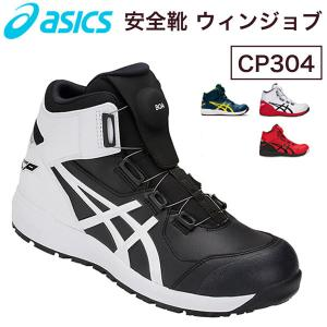 アシックス ワーキングシューズ 作業靴 安全靴 ウィンジョブCP304 BOA HIGH 作業 asics 靴 保護|rcmdsp