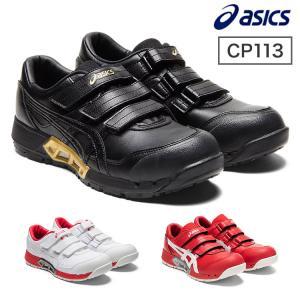 アシックス ワーキングシューズ 安全靴 作業靴 ウィンジョブCP305 AC|rcmdsp