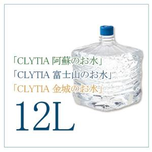 CLYTIAウォーターサーバー専用 CLYTIA クリティア...