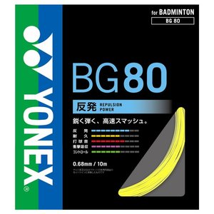 Yonex ヨネックス バドミントン用ストリング MICRON80 ミクロン80 BG80 カラー イエロー|rcmdsp