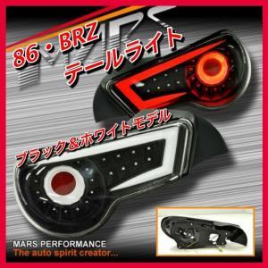 86 BRZ テールライト インナーブラック&ホワイト zn6 zc6 外装 エアロ クリスタルアイ...