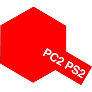 ポリカーボネートスプレー PS-2 レッド|rct-one