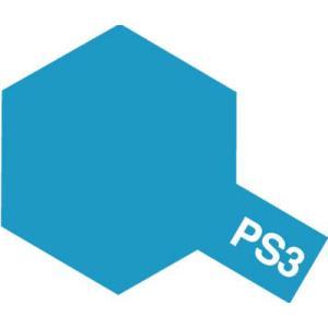 ポリカーボネートスプレー PS-3 ライトブルー|rct-one