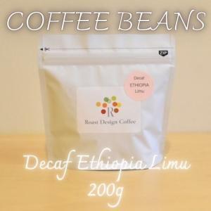 自家焙煎 コーヒー豆 ディカフェ カフェインレス エチオピア  リム 200g|rdc
