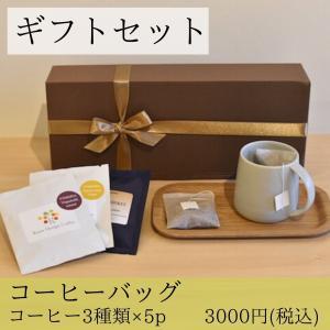 コーヒーバッグ スペシャルティコーヒー 5p×3種のギフトボックス ドリップバッグより簡単 rdc