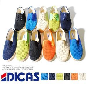 スペイン産 メッシュ スニーカー / メンズ DICAS (ディカス)  エスパドリーユ サンダル|re-ap
