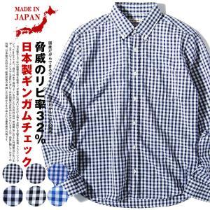 国産ギンガムチェック ブロード ボタンダウンシャツ/ciao チャオ メンズ 長袖 日本製 チェック...