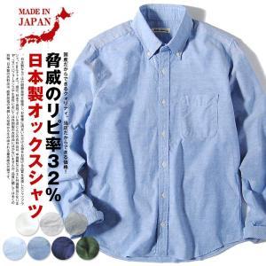 オックスフォードシャツ 長袖 日本製オックスフォードボタンダウンシャツ ciaoチャオ メンズ 国産|re-ap