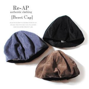 コーデュロイベレー ベレー帽 ベレー CLOODS キャップ メンズ ヴィンテージコーデュロイ re-ap