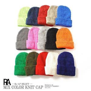 ミックスカラーニットキャップ/メンズ レディース/帽子 ワッチキャップ re-ap