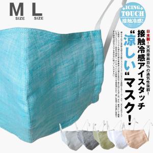 マスク 夏マスク 接触冷感 7月4日入荷予定 フレンチリネン使用 夏用 布マスク ヒンヤリ 涼しい 夏用 日本製 国内生産 洗える オシャレ