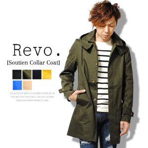 ステンカラーコート ストレッチ Revo. レヴォ フード脱着式 2way / Revo. 送料無料|re-ap