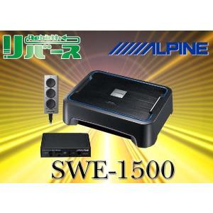 アルパインALPINEボックス型150WサブウーファーSWE-1500|re-birth