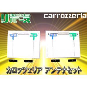 carrozzeriaカロッツェリア地デジ用フロントフィルム4アンテナ・給電端子ベース左右セット|re-birth
