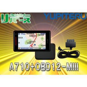 【送料無料】YupiteruユピテルOBDII対応3.6型セパレートGPSレーダー探知機A710+OBDIIアダプターOBD12-MIIIセット