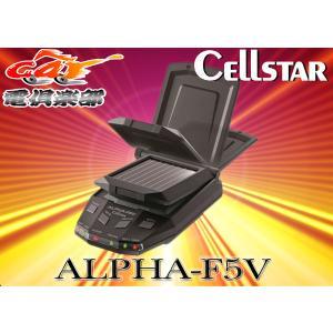 CellstarセルスターALPHA角度可変ソーラーレーダー探知機ALPHA-F5V【24V車対応】|re-birth