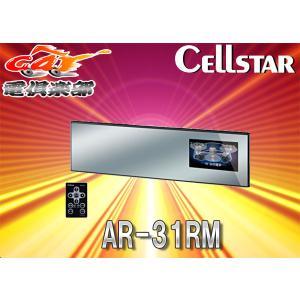 ASSURAセルスター3.2インチMVA液晶12/24V対応GPSミラーレーダーAR-31RM更新無料|re-birth
