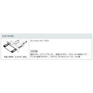 カロッツェリア8型サイバーナビAVIC-CL900+KLS-Y816Dランドクルーザープラド(150系H29/9〜)専用取付キットセット|re-birth|03