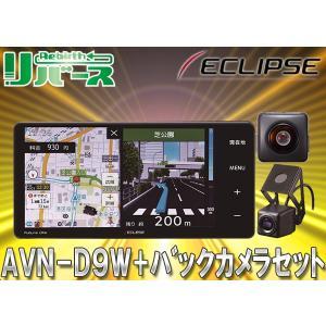 種類 ドライブレコーダー内蔵メモリーナビゲーション+バックカメラセット  商品名 メーカー ECLI...