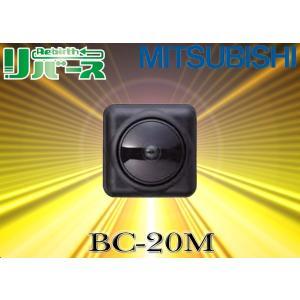 ミツビシNR-MZ90/NR-MZ80/NR-MZ60対応3モード表示切替バックカメラBC-20M re-birth