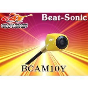 Beat-Sonicビートソニック軽自動車専用魚眼フロントカメラBCAM10Y re-birth