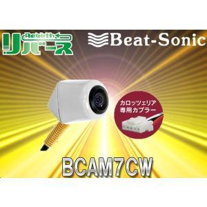 ビートソニックBeat-Sonicカロッツェリアナビ専用バックカメラBCAM7CW白カメレオンMini(普通自動車用) re-birth