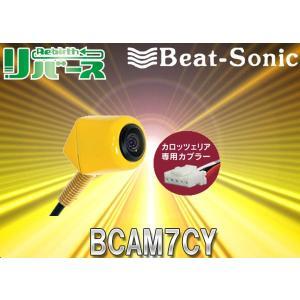 ビートソニックBeat-Sonicカロッツェリアナビ専用バックカメラBCAM7CY黄カメレオンMini(軽自動車用) re-birth