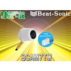 ビートソニックBeat-Sonicトヨタ/ダイハツディーラーオプションナビ専用バックカメラBCAM7TW白カメレオンMini(普通自動車用) re-birth