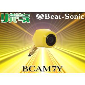Beat-Sonicビートソニック軽自動車専用(イエローカラー)バックカメラカメレオンミニBCAM7Y re-birth
