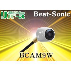 Beat-Sonicビートソニック普通自動車専用(ホワイトカラー)魚眼バックカメラBCAM9W re-birth
