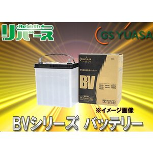 GSユアサ高性能カーバッテリーBVシリーズBV-75D23L|re-birth