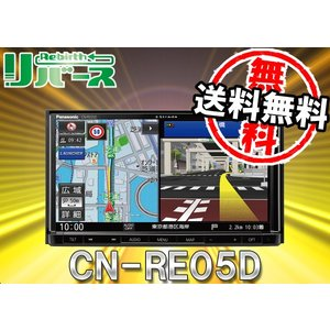 パナソニックCN-RE05Dストラーダ7V型DVD再生CD録音Bluetooth搭載地デジ対応SDナビ|re-birth