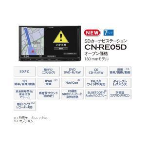 パナソニックCN-RE05Dストラーダ7V型DVD再生CD録音Bluetooth搭載地デジ対応SDナビ|re-birth|02