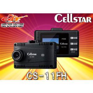 CELLSTARセルスターCS-11FH日本製3年保証1.44型液晶ドライブレコーダーmicroSDカード8GB付属12/24V車対応|re-birth